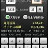 ローンヘルパーLite (Android)